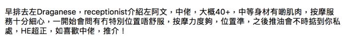 dragonese 文